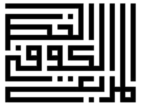Arabic Calligraphy: your name