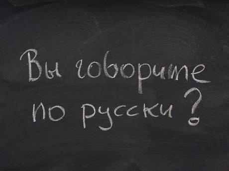 Russian lesson/practice