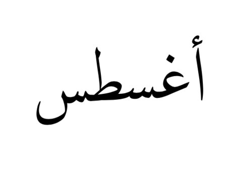 Arabization: one word