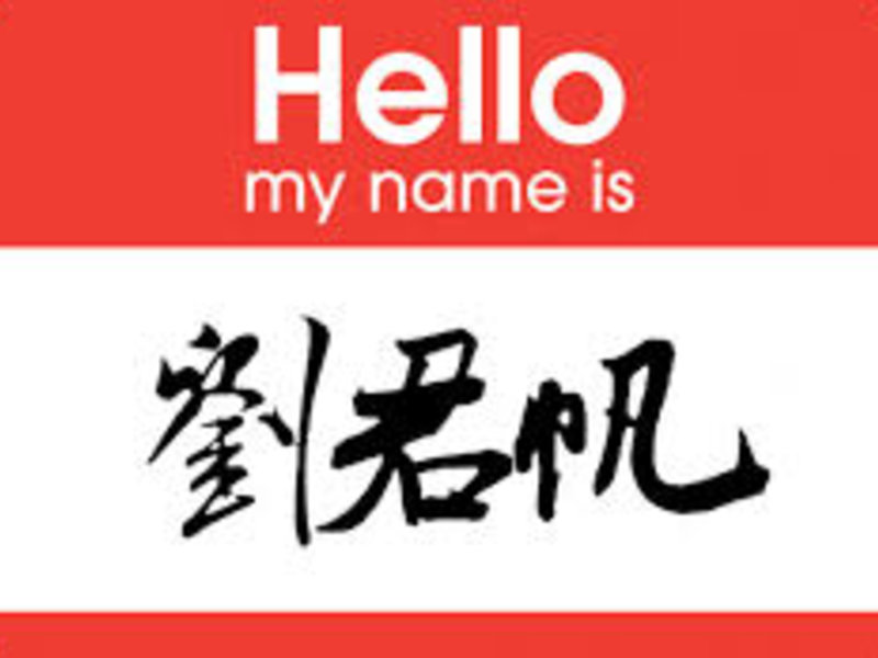 chinese writing name Chinese handwriting recognition: select language: with this tool you can draw a chinese character which will be recognized depending on your stroke order and the way you draw the character, one or more possible characters will be found.