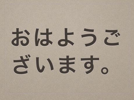 Short Japanese lesson