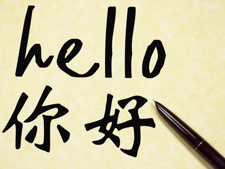 Chinese language lessons