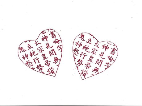 Valentine with 2 Chinese hearts