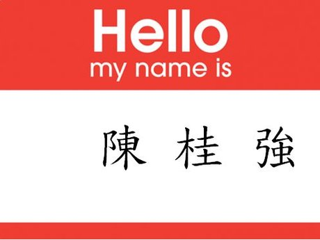 Help you to make your Chinese Name