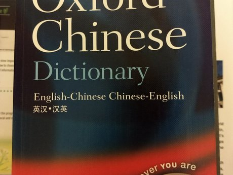 Oxford Chinese Dictionary NEW