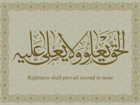 Arabic Language lessons