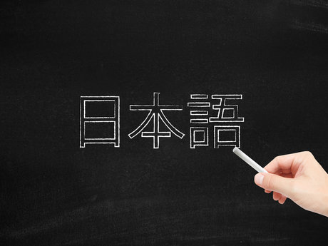Japanese business and language