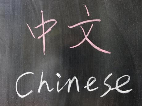 Chinese - English Translation