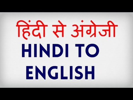 Translate Hindi-English