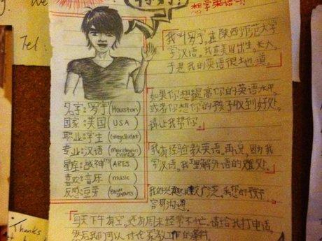 Intro Mandarin Chinese