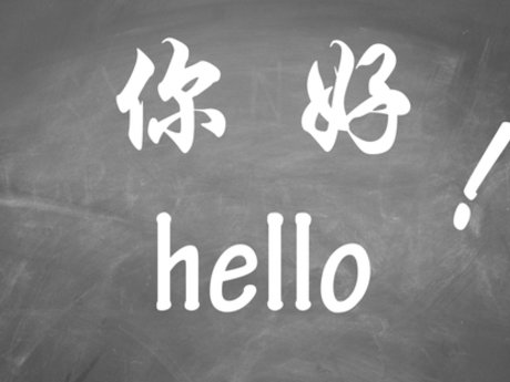 Chinese learning/conversation