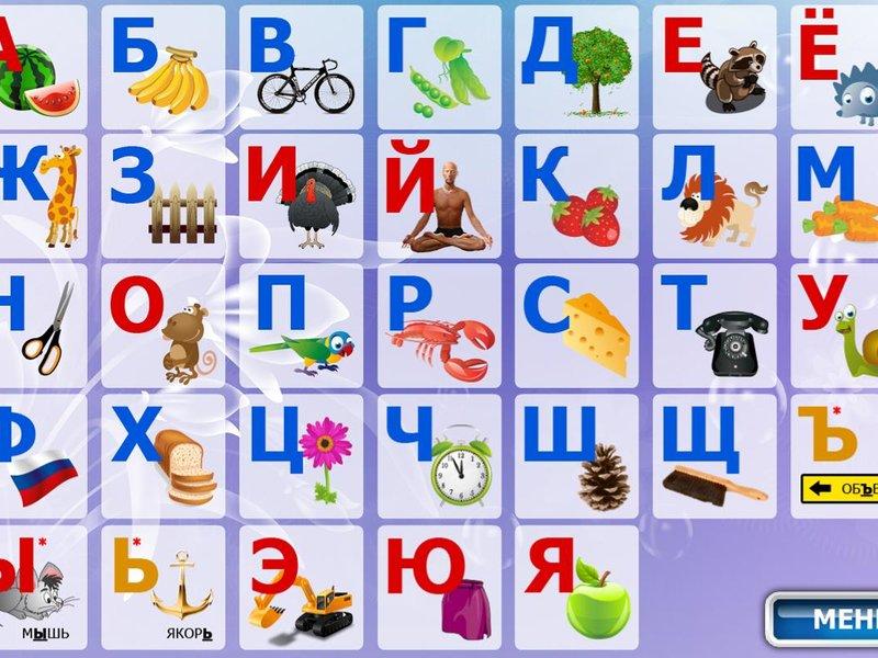 Развитие детей Онлайн игры Сказки Раскраски Алфавит